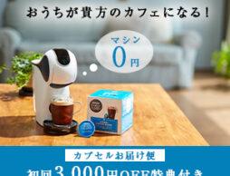 【初回3,000円OFF】ネスカフェ定期便特別ご優待♪