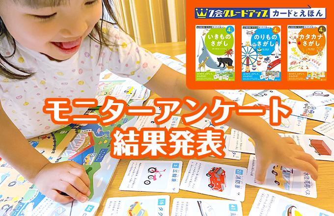 「Z会グレードアップカードとえほん」シリーズモニターアンケート結果発表