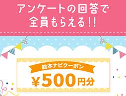 アンケート回答だけで500円分クーポン★必ず★もらえる