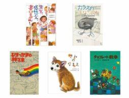 【ランキング】2021年8月の児童書売上ランキングBEST10は?