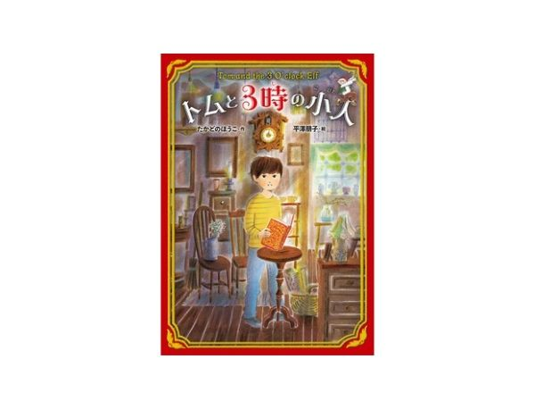 【小学3、4年生におすすめの新刊】『トムと3時の小人』