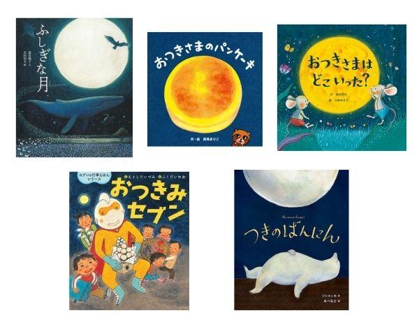 【今週の今日の1冊】素敵な「月の絵本」がぞくぞく発売! 今年の十五夜はどれを読む?
