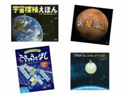【今週の今日の1冊】思わず夜空を見上げたくなる宇宙と星の本! 9月12日は「宇宙の日」