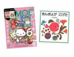 【ランキング】今週の絵本売上ランキングBEST10は?(2021/8/29 ~ 9/4)