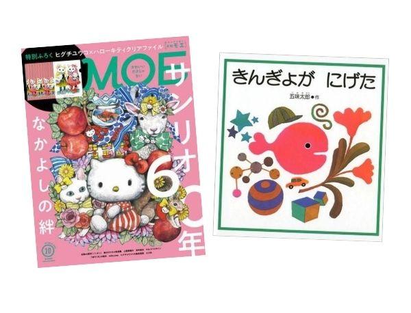 【ランキング】今週の絵本売上ランキングBEST10は?(2021/8/29 〜 9/4)