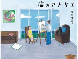 絵本初受賞!『海のアトリエ』がBunkamuraドゥマゴ文学賞を受賞