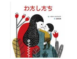 チリの国民的絵本作家がおくる、親子のつながりをえがく物語『わたしたち』発売