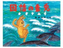神話絵本シリーズ第3弾『因幡の素兎オオナムチ 日本の神話』9/13発売