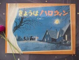 【3歳4か月娘へ読み聞かせ】ハロウィン、サーカスなど多彩なジャンルの絵本に触れました