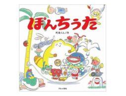人気イラストレーター死後くんによる 初の創作絵本『ぽんちうた』9月16日(木)発売!