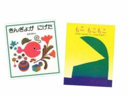 【ランキング】今週の絵本売上ランキングBEST10は?(2021/9/20 ~ 9/26)