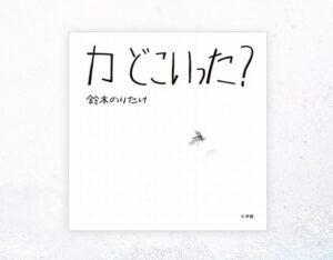 ストレス発散!絵本でスカッとできる方法『カ どこいった?』ほか