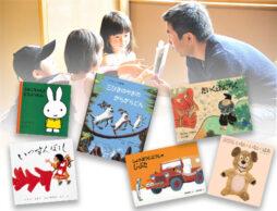 【パパも絵本を楽しもう!】読み聞かせの達人パパが選ぶ11月の絵本