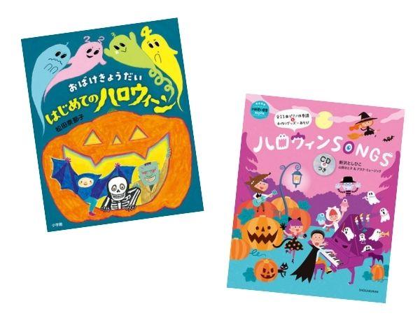 【今週の今日の1冊】ハロウィンに向けての楽しい準備♪  読んで、作って、飾って、歌おう。