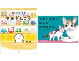 第12回リブロ絵本大賞『ゆめぎんこう』大賞受賞!『ながいながい ねこのおかあさん』 入賞!