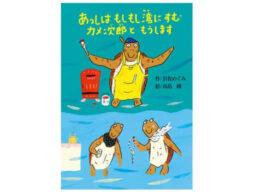 手紙でつながる「クジラ海のお話」シリーズ新刊『あっしはもしもし湾にすむカメ次郎ともうします』発売