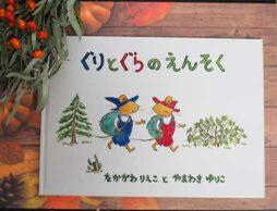 【3歳5か月娘へ読み聞かせ】いもとようこさんの作品に親しんだ1か月