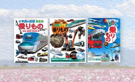 【最新の乗り物図鑑】電車、車、飛行機、船など、知的好奇心を刺激するおすすめ図鑑!