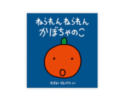 あっけらかんとパワフル!赤ちゃん絵本こそ今大人が読むべき話『ねられんねられんかぼちゃのこ』ほか