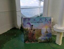 【絵本と旅に出よう】青い海に冒険へ!フェリーで海上散歩