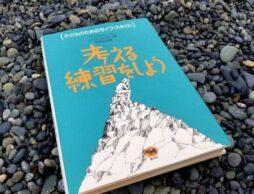 【絵本と旅に出よう】秋の海辺で親子のはじめて哲学絵本