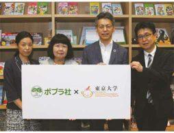 【ポプラ社×東京大学Cedep】「子どもと絵本・本に関する研究」共同プロジェクト