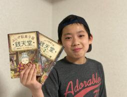 絵本ナビスタッフの子どもが選ぶ『銭天堂ストーリー』ベスト3