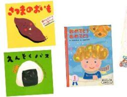 「みんなともだち」「さつまのおいも」など中川ひろたかさんの絵本特集!