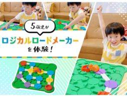 【STEAM教育特集】5歳児が体験!プログラミング的思考が養えるおもちゃ「ロジカルロードメーカー」