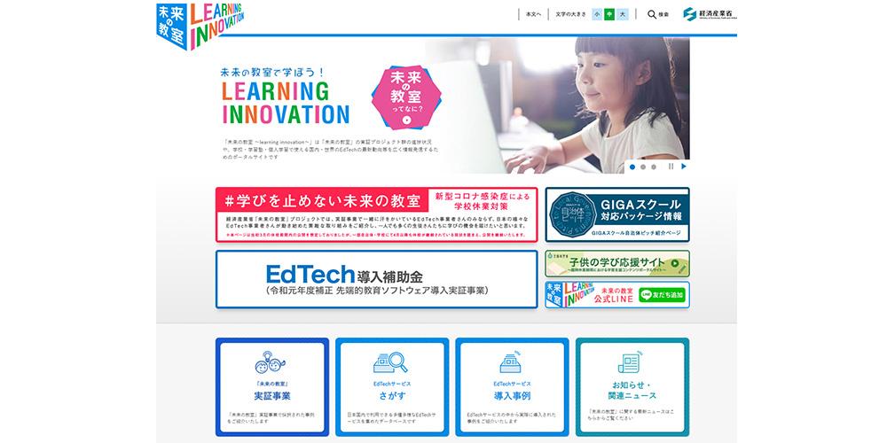 https://www.learning-innovation.go.jp/