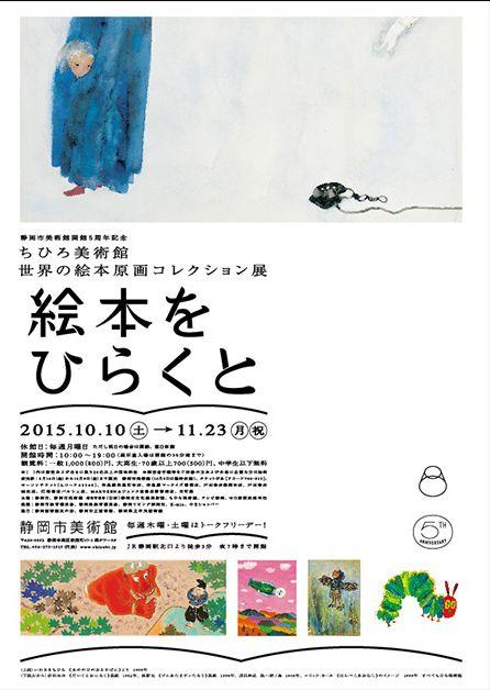 http://www.shizubi.jp/exhibition/future_151010.php
