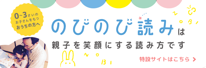 https://www.poplar.co.jp/company/nobinobiyomi/