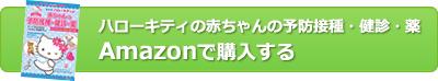 http://www.amazon.co.jp/exec/obidos/ASIN/405800049X/kosodate-22/