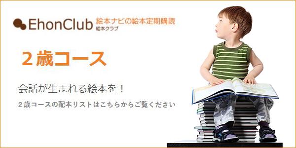https://club.ehonnavi.net/courses/infant/sub_courses/%EF%BC%92%E6%AD%B3%E3%82%B3%E3%83%BC%E3%82%B9