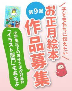 https://www.kibun.co.jp/knowledge/shogatsu/ehon/