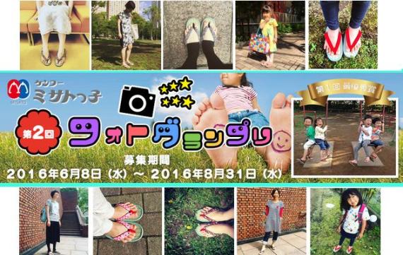 http://xn--28jd6bt7i.jp/contest/?ex_media_style