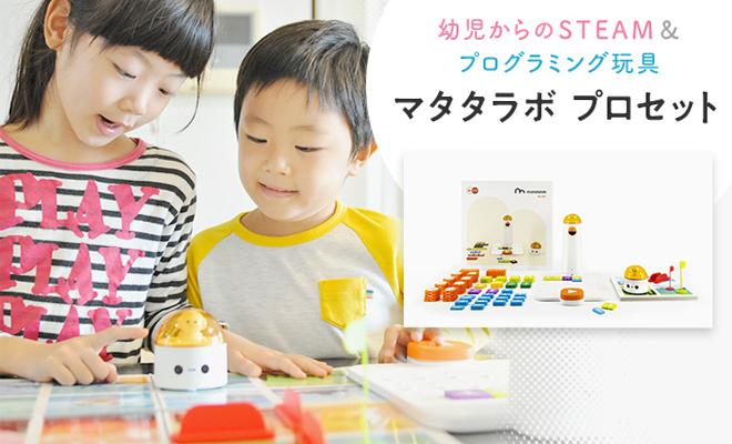 幼児からのSTEAM&プログラミング玩具マタタラボ プロセット