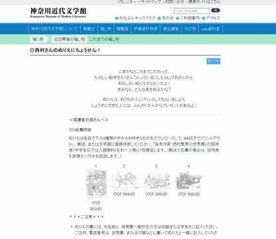 http://www.kanabun.or.jp/event/5230/