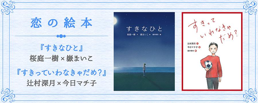 「恋」をテーマに直木賞作家 桜庭一樹、辻村深月が初の絵本を刊行『すきなひと』『すきっていわなきゃだめ?』