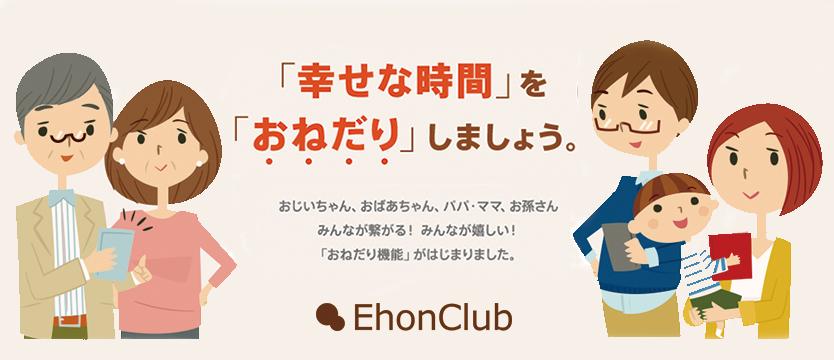 https://club.ehonnavi.net/onedari