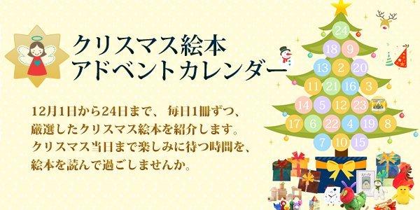 http://www.ehonnavi.net/feat/xmas_advent/adventcalendar.asp