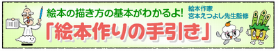 https://www.kibun.co.jp/knowledge/shogatsu/ehon/tebiki.html