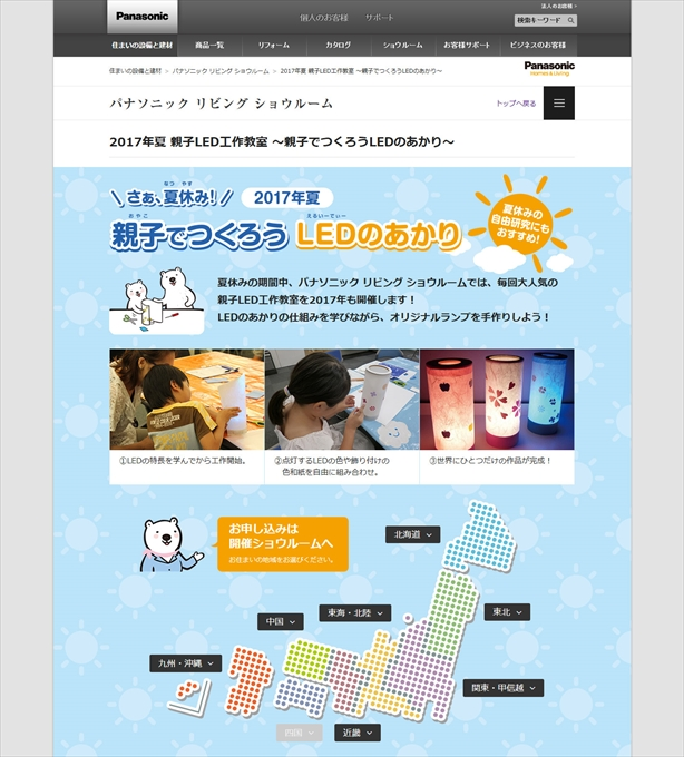 http://sumai.panasonic.jp/showroom/event/schedule.html