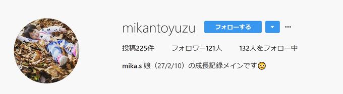 https://www.instagram.com/mikantoyuzu/