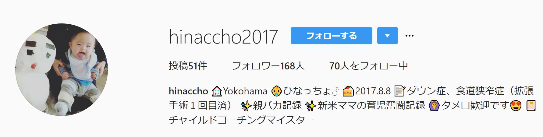 https://www.instagram.com/hinaccho2017/