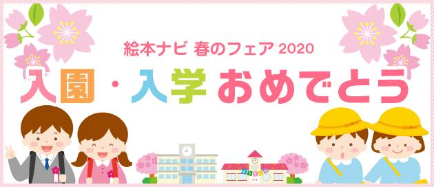 入園・入学特集ページ